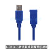 【A-HUNG】高速傳輸充電 USB 3.0 延長線 3米 延長傳輸線 USB延長充電線