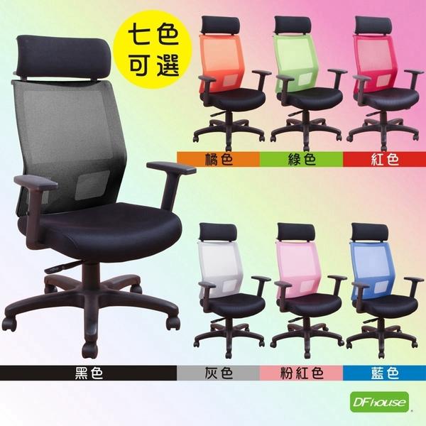 《DFhouse》波提拉高背主管椅    書桌 自載重底盤 電腦椅 書桌椅 辦公椅  人體工學椅