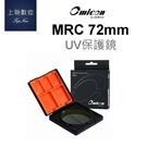 【台南-上新】奧美肯 OMICON MRC 72mm UV 保護鏡 高透光 防塵 防油汙 防靜電 公司貨