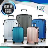 《熊熊先生》2018新款38折 旅行箱兩件組八輪行李箱 24+28吋 E86 剎車靜音輪 拉桿箱 霧面防刮