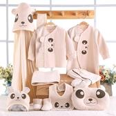 嬰兒衣服彩棉新生兒禮盒秋冬季套裝純棉寶寶0-3個月冬季母嬰用品 NMS滿天星