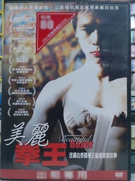 挖寶二手片-M02-044-正版DVD-泰片【美麗拳王】-泰國同志影展片(直購價)