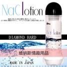 情趣用品 日本原裝NaClotion 自然感覺 潤滑液360ml DIAMOND HARD 高黏度/濃稠型 黑【情趣用品店】