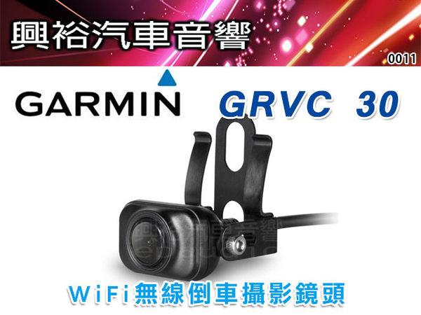【GARMIN】GRVC 30 WiFi 無線倒車影像鏡頭(適用4590&4592R&4695R導航機)