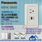 國際牌RISNA系列【USB充電插座+接地單插座】附蓋板〔WTRF6101WQ(白+銅邊)/ WTRF6101WS(白+銀邊)可選〕