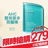 AHC 雙效草本防曬棒  22g 持久防曬 清爽抗汗【小紅帽美妝】