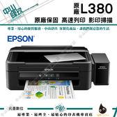 EPSON L380  高速三合一原廠連續供墨印表機 【可加購墨水登入送保固】