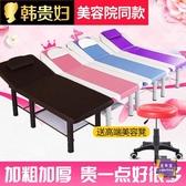 美容床 折疊美容床美容院專用按摩床推拿床家用床紋繡美睫床T 下標備注顏色【快速出貨】