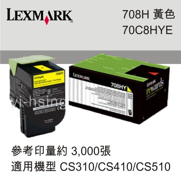 LEXMARK 原廠黃色高容量碳粉匣 70C8HYE 708HY 適用 CS310n/CS310dn/CS410dn/CS510de