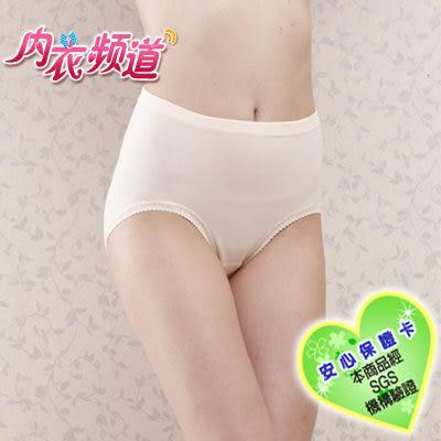 [內衣頻道]♥6635 台灣製 高級精梳棉材質 彈性優 無縫車縫技術  高腰內褲-L/XL/Q(加大尺碼)