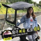電動車擋雨棚電瓶車防曬遮陽傘踏板摩托車擋風罩防雨蓬篷車棚新款 ATF 618促銷