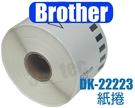 (僅紙捲) 1入裝 副廠 DK-22223 Brother 標籤帶 50mm x 30.48M 連續型 標籤機
