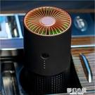 智慧車載空氣凈化器汽車用除甲醛消除異味負離子氧吧車內用品大全 ATF夢幻小鎮