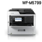 【限時促銷】EPSON WF-M5799 黑白高速商用傳真複合機 不適用登錄活動