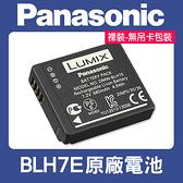 【裸裝】BLH-7E 原廠 鋰 電池 國際 Panasonic DMW-BLH7E 適用 GF10 GF9 LX10