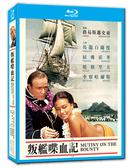 新動國際【叛艦喋血記 Mutiny on the Bounty】BD