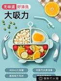 分餐盤 兒童餐盤分格寶寶吸盤式吃飯訓練嬰兒一體式硅膠輔食餐具