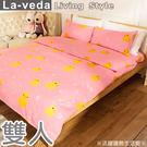 【黃色小鴨-粉】雙人四件式精梳純棉被套床包組
