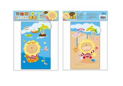 【金玉堂文具】奶油獅書套- 戲水 SIMBALION 16K 海邊 排球 陽光 沙灘 悠閒