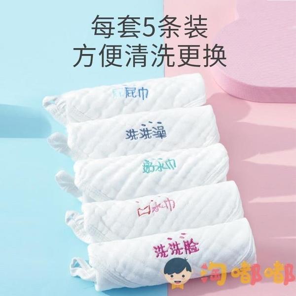5條|嬰兒口水巾純棉小方巾防吐奶新生寶寶超軟兒童紗布【淘嘟嘟】