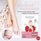 韓國普羅旺斯玫瑰嫩膚護足膜/包
