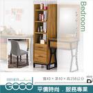 《固的家具GOOD》200-05-AB 工業風1.3尺立櫃