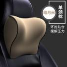 汽車頭枕腰靠護腰車用枕頭座椅頸枕