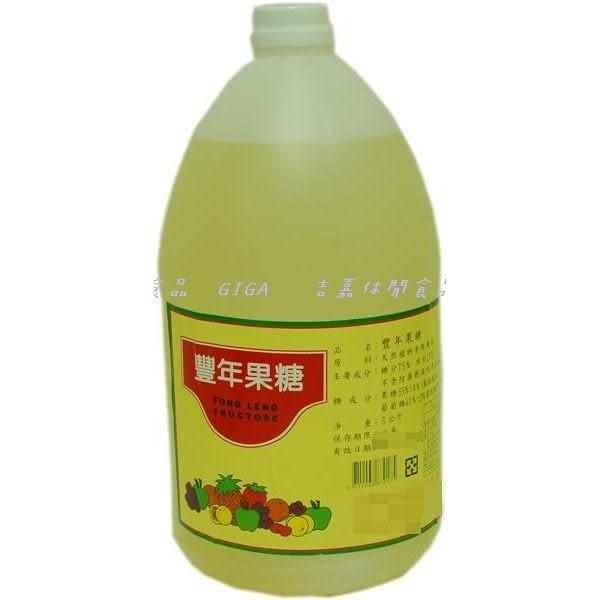 【吉嘉食品】豐年果糖 每罐5公斤230元[#1]{CV13}
