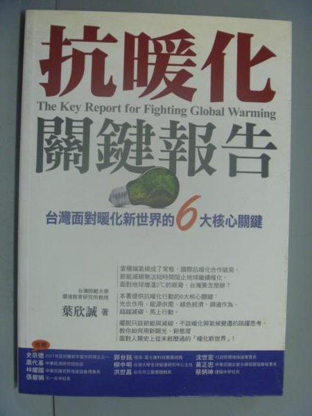【書寶二手書T9/社會_LIP】抗暖化關鍵報告台灣面對暖化新世界的6大核心關鍵_葉欣誠