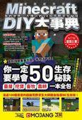 書Minecraft (當個創世神)DIY 大事典:我的世界-方塊人的50 招荒野求生秘