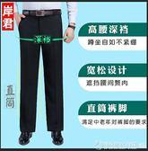 爸爸褲子秋裝冬季加絨加厚款西褲寬鬆中老年人男士休閒褲中年男褲  圖拉斯3C百貨
