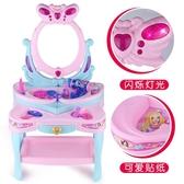 寶寶梳妝台公主彩妝盒仿真無毒女孩化妝玩具兒童過家家套裝 快速出貨
