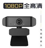 視訊攝影機1080P高清電腦直播攝像頭webcam免驅動usb網課攝像頭 【快速出貨】