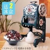家用電動刨冰機雪花冰機綿綿冰自動碎冰送冰盒 FF1290【衣好月圓】