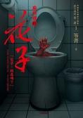 都市傳說第二部1:廁所裡的花子【城邦讀書花園】