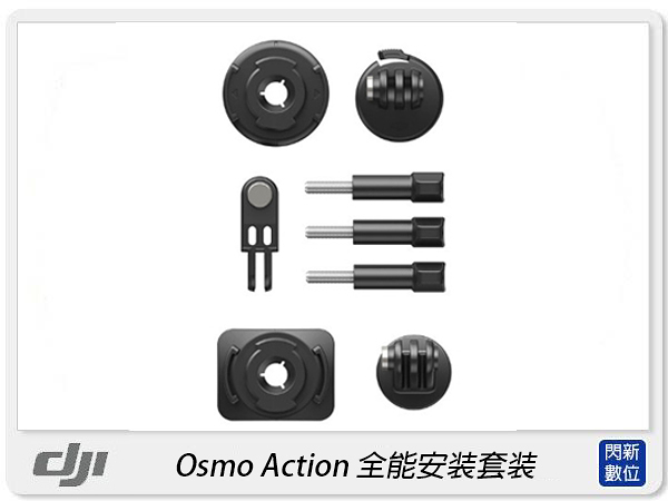 DJI 大疆 Osmo Action 全能安裝套裝 運動相機 配件(公司貨)