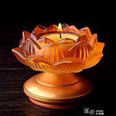 有緣佛具琉璃酥油燈座供佛燭台蠟燭底座長明燈供燈架佛教用品 道禾生活館
