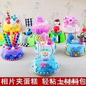 兒童手工玩具超輕粘土 蛋糕材料包 手作套裝材料包 幼兒園diy雪花彩泥手工玩具多莉絲旗艦店YYS