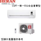 【HERAN禾聯】12-15坪 R32白金豪華型變頻冷專分離式冷氣 HI-GP803/HO-GP803 含基本安裝