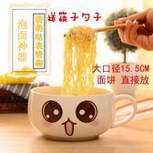 創意陶瓷碗可愛大號拉面方便面泡面碗泡面杯飯盒日式餐具帶蓋勺筷【全免運八五折超值】