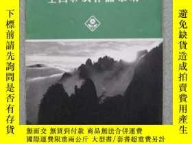 二手書博民逛書店罕見全國影展作品彙編(1977年,品佳)Y4464 出版1975