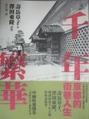 【書寶二手書T4/旅遊_LGT】千年繁華-京都的街巷人生_壽岳章子、澤田重隆