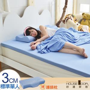 House Door 抗菌防螨布 3cm厚記憶床墊超值組-單人3尺天空藍