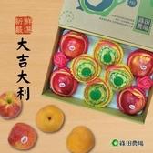 【南紡購物中心】綠田農場.嚴選大吉大利禮盒(蘋果x4粒+梨子x4粒/盒)