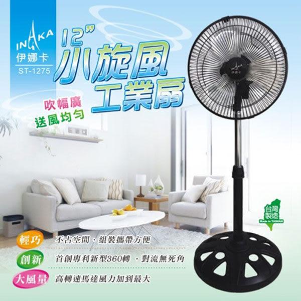 【伊娜卡】12吋小旋風工業扇 ST-1275