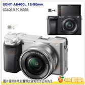 SONY A6400L 16-50 mm SELP1650 單鏡組 台灣索尼公司貨 A6400 4K 翻轉自拍螢幕 APSC