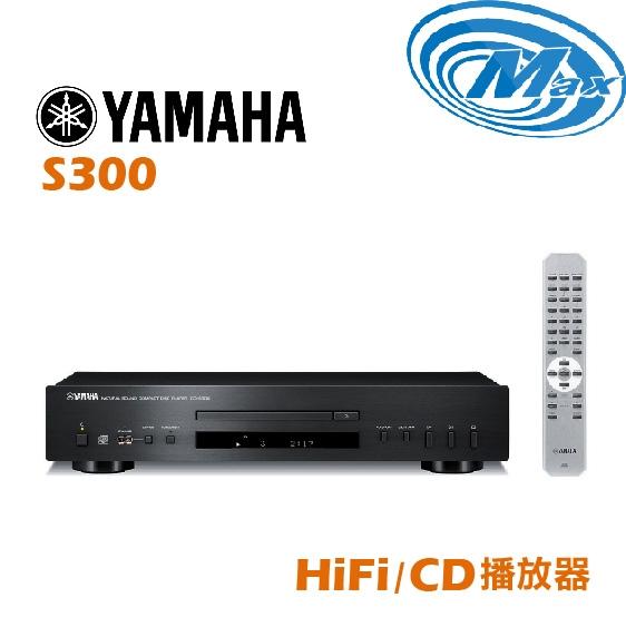 《麥士音響》 YAMAHA山葉 CD播放器 S300