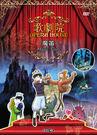 動漫歌劇院:魔笛 DVD Opera House:The Magic Flute (購潮8)
