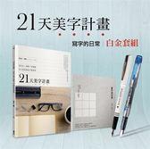 21天美字計畫白金套組:《21天美字計畫》+《寫字的日常》(加贈日本白金Preppy本格鋼..