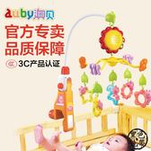 澳貝床鈴 新生嬰兒玩具0-3-6-9個月寶寶床頭鈴1歲床搖鈴旋轉音樂 ~黑色地帶